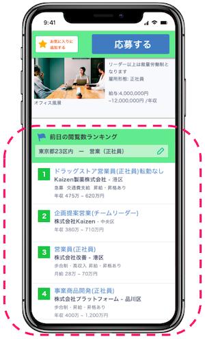 f:id:kaizenplatform:20190221160747p:plain