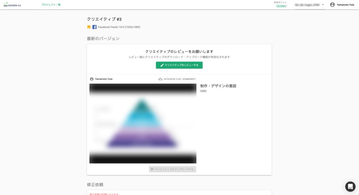 f:id:kaizenplatform:20190325141236p:plain