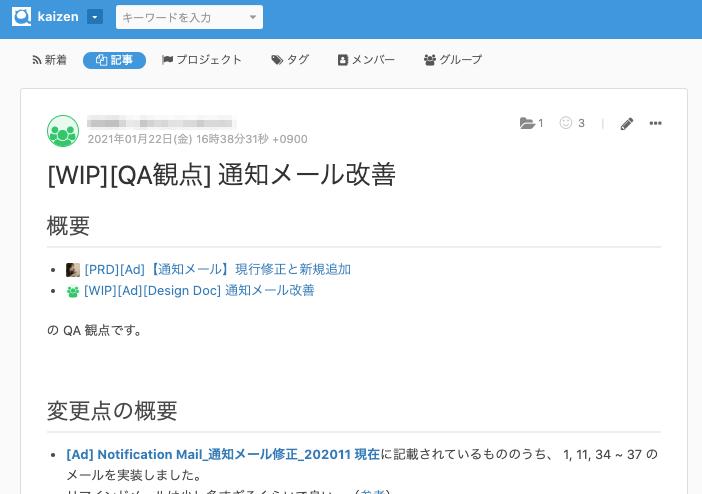 f:id:kaizenplatform:20210125095056p:plain