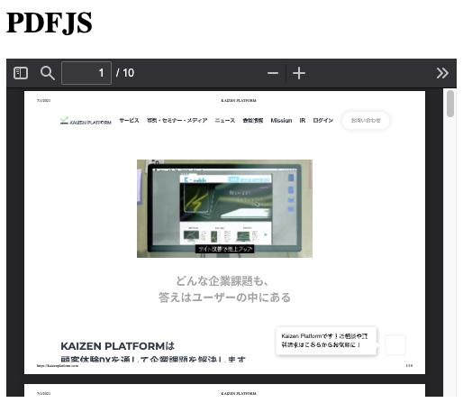 PDF.js の例