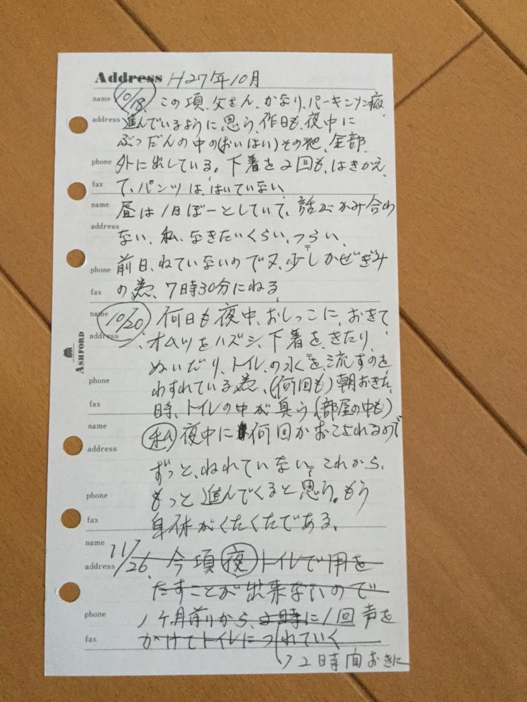 f:id:kaizoku8kou:20161120113703j:plain