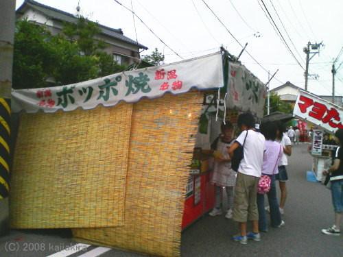 ぽっぽ焼き屋台-新潟名物(笑)