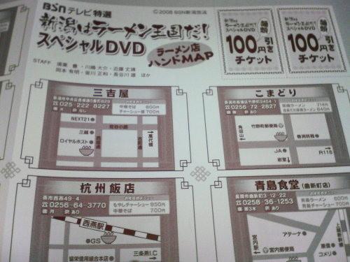 新潟はラーメン王国だ! スペシャルDVD ラーメン店ハンドマップ