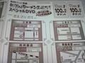 [新潟のおしいいもの]新潟はラーメン王国だ! スペシャルDVD ラーメン店ハンドマップ