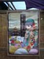 弥彦菊まつり-第48回(2008年)
