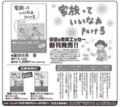 広告-家族っていいなあパート3☆藤田市男[新潟日報事業社]