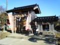 [新潟の神社・仏閣]阿賀の里 藁の鐘馗大明神様御堂