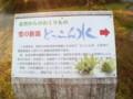 新・新潟県の名水『どっこん水(独鈷水)』の説明(新潟県胎内市乙)