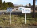 『新・新潟県の名水』岩瀬の清水への案内標識(阿賀野市山崎)