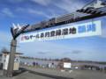 瓢湖入口・ラムサール条約の湿地登録を祝う看板(阿賀野市)