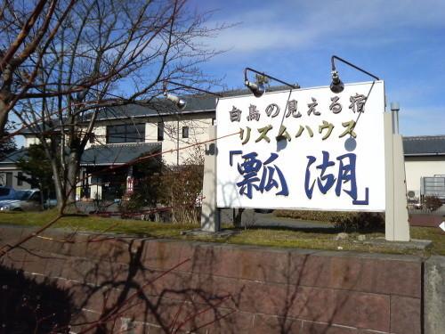 リズム・ハウス瓢湖の入口(阿賀野市)