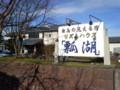 [新潟のおしいいもの]リズム・ハウス瓢湖の入口(阿賀野市)