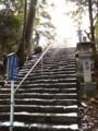 [国上寺]国上寺・本堂へ向かう階段・新潟県燕市国上