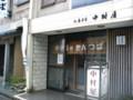 せきかわ温泉郷・中村屋・新潟県岩船郡関川村(高瀬温泉)