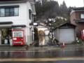 出湯共同浴場の入口付近(阿賀野市・五頭温泉郷)