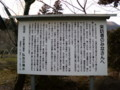 新・新潟県の名水・弘法清水の看板(新潟市西蒲区竹野町地内)