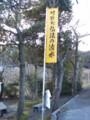 新・新潟県の名水・弘法清水ののぼり(新潟市西蒲区竹野町地内)