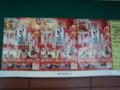 第17回にいがた・冬・食の陣「当日座」ポスター