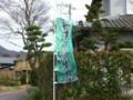 神田酪農さんのノボリ(阿賀野市六野瀬)