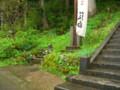滝神社の清水(関川村)-新・新潟県の名水03
