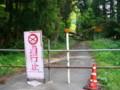 桂清水(東蒲原郡阿賀町)へ通じる道路は閉鎖中