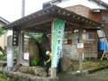 吉祥清水(村上市大毎)-新・新潟県の名水【平成の名水百選】01