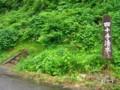 四十手清水(村上市山北町)-新・新潟県の名水【看板】