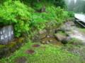 鰈山清水(村上市大毎)-新・新潟県の名水02