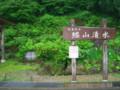 鰈山清水(村上市大毎)-新・新潟県の名水01
