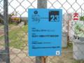 水と土の芸術祭2009-円とタワーの間のジグザグ新潟2009掲示