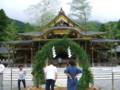 弥彦神社・茅の輪くぐり-20090630-01
