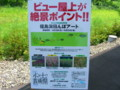 水と土の芸術祭2009-水辺散策-ビュー福島潟前(北区前新田)