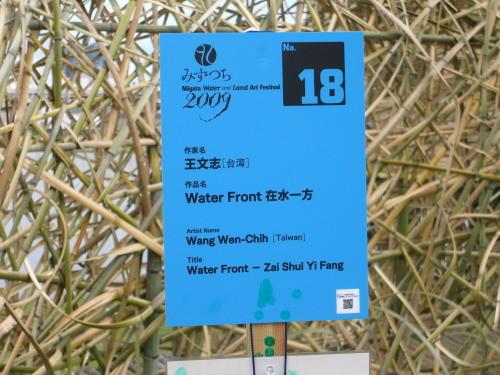 水と土の芸術祭2009-Water Front 在水一方看板(信濃川やすらぎ提)