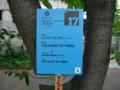 水と土の芸術祭2009-THE HEART OF TREES看板(信濃川やすらぎ提