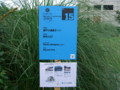 水と土の芸術祭2009-時をこえて看板(中央区・りゅーとぴあ空中庭園