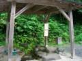 平沢清水(新潟市西蒲区平沢)-新・新潟県の名水03