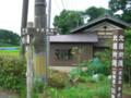 平沢清水(新潟市西蒲区平沢)への道案内-新・新潟県の名水
