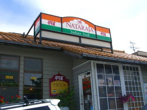 新潟のインド料理店『ナタラジャ』外観