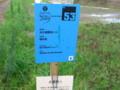 水と土の芸術祭2009-地の石(南区山崎興野)看板