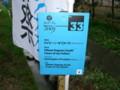 水と土の芸術祭2009-Fifteen Degrees South' (西蒲区福井)看板