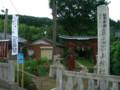 水と土の芸術祭2009-Fifteen Degrees South' (西蒲区福井)神社