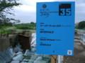 水と土の芸術祭2009-INTERVALS(東区南紫竹1)看板