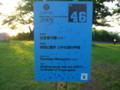 水と土の芸術祭2009-地球と握手(中央区・鳥屋野潟公園内)看板