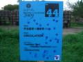 水と土の芸術祭2009-CIRCULATION(鳥屋野潟公園内)看板