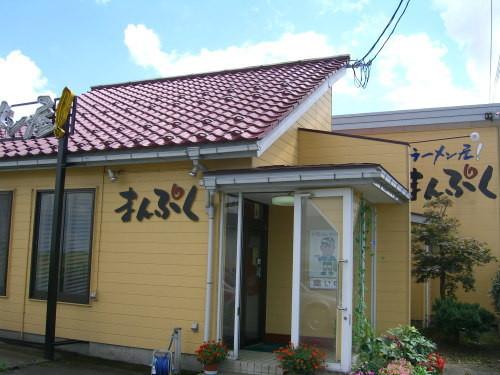 ラーメン屋まんぷく(新潟市南区)店舗