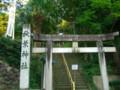水と土の芸術祭2009-お祈りプロジェクト-秋葉区・秋葉神社鳥居