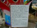 水と土の芸術祭2009-御魂迎え鯛車(新潟ふるさと村編)02