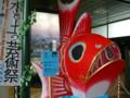 水と土の芸術祭2009-御魂迎え鯛車(新潟ふるさと村編)03