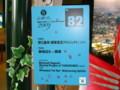 水と土の芸術祭2009-御魂迎え鯛車(新潟ふるさと村編)看板