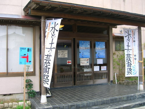 水と土の芸術祭 2009-川の記憶(北区・旧まるふく)会場入口